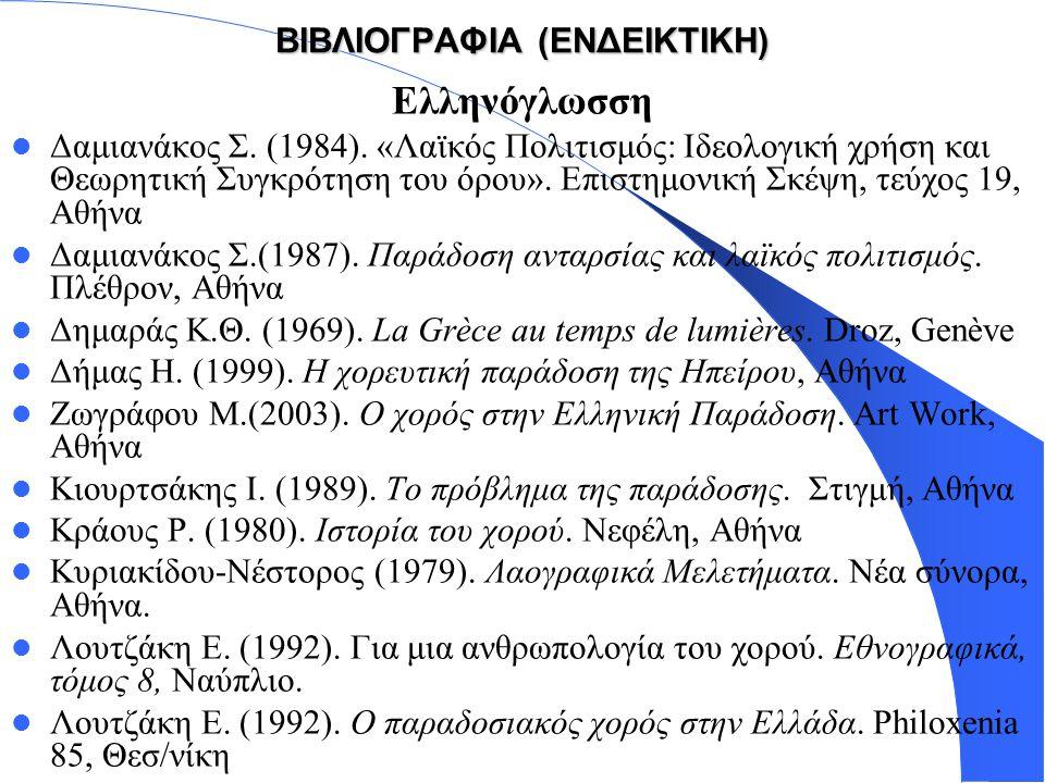 ΒΙΒΛΙΟΓΡΑΦΙΑ (ΕΝΔΕΙΚΤΙΚH) Ελληνόγλωσση Δαμιανάκος Σ.