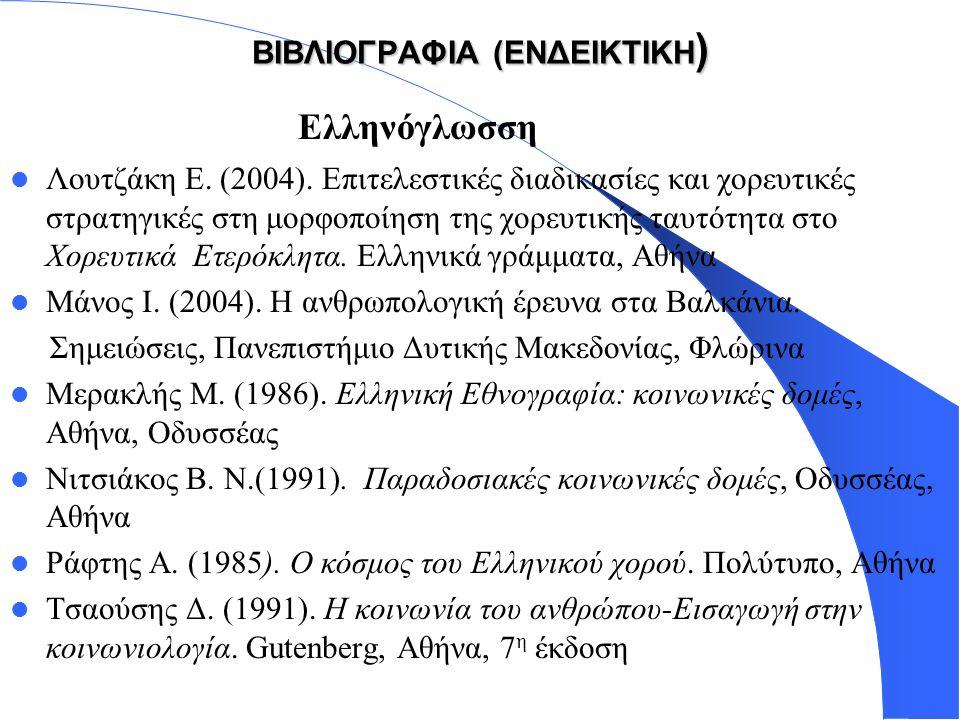 ΒΙΒΛΙΟΓΡΑΦΙΑ (ΕΝΔΕΙΚΤΙΚH ) Ελληνόγλωσση Λουτζάκη Ε.