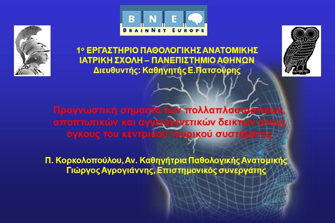 Απόπτωση σε μηνιγγιώματα (συνέχεια) Έκφραση FAS/FASL σε άτυπα και κακοήθη μηνιγγιώματα (Weisberg 2001) Αυξημένη έκφραση bcl-2 σε υποτροπιάσαντα μηνιγγιώματα (Karamitopoulou 1998) Απουσία σχέσης με τo χρόνο υποτροπής των ασθενών (Abramovich 2001) Δυσμενής επίδραση του ρυθμού απόπτωσης στην υποτροπή (Konstantinidou 2001, Abramovich 2001)