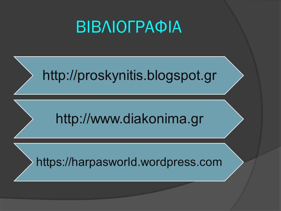 ΒΙΒΛΙΟΓΡΑΦΙΑ http://proskynitis.blogspot.gr http://www.diakonima.gr https://harpasworld.wordpress.com