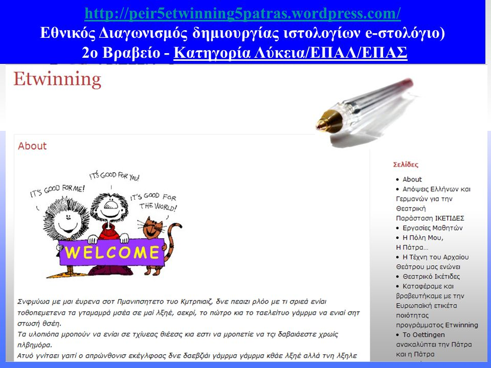 http://peir5etwinning5patras.wordpress.com/ http://peir5etwinning5patras.wordpress.com/ Εθνικός Διαγωνισμός δημιουργίας ιστολογίων e-στολόγιο) 2ο Βραβείο - Κατηγορία Λύκεια/ΕΠΑΛ/ΕΠΑΣ