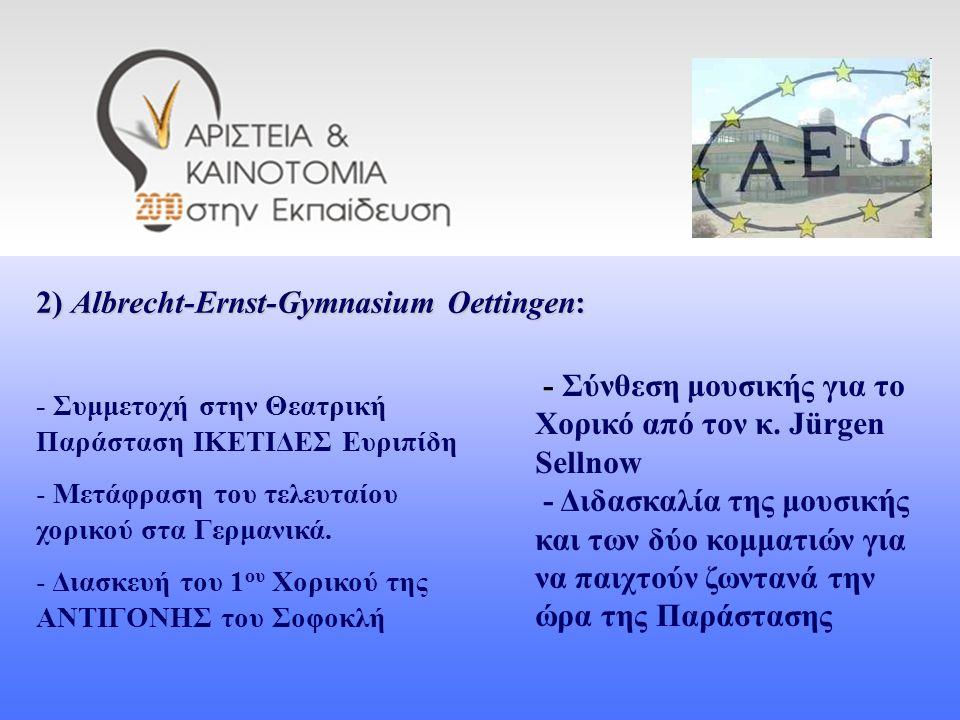 - Επεξεργασία αποσπασμάτων από τις ΙΚΕΤΙΔΕΣ του Ευριπίδη και του Αισχύλου.