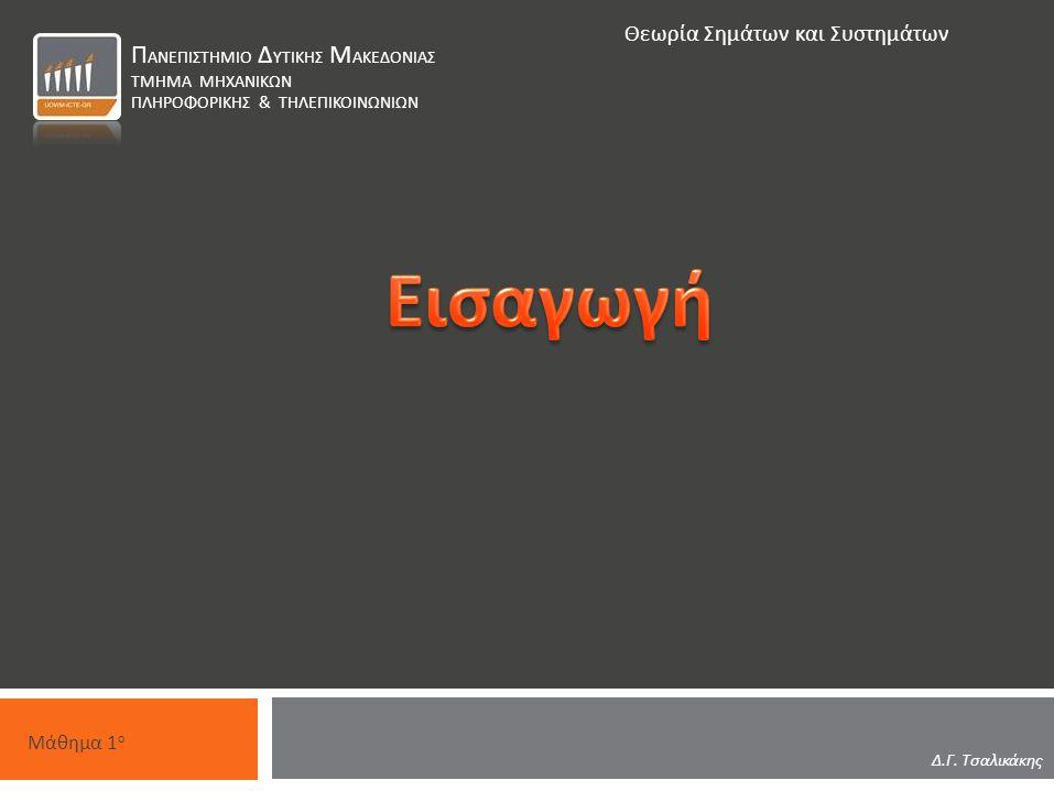 Σήματα και Συστήματα Οι διαφάνειες που θα παρουσιαστούν βασίζονται σε: – Σημειώσεις του Επίκουρου Καθηγητή Αθανασίου Νικολαΐδη – Βιβλίο: Εισαγωγή στη Θεωρία Σημάτων και Συστημάτων, Σ.