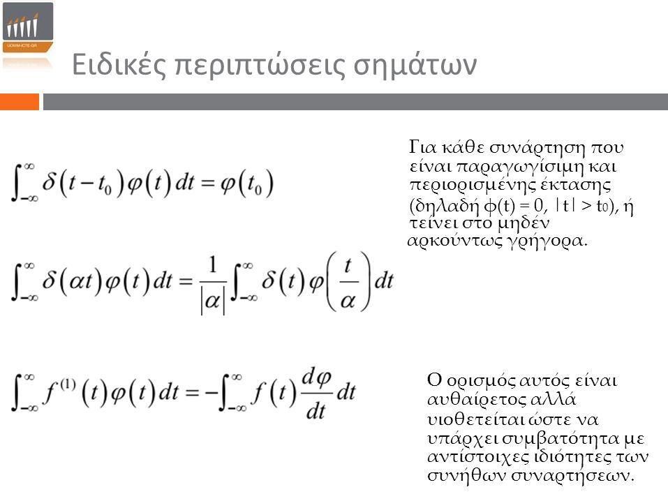 Για κάθε συνάρτηση που είναι παραγωγίσιμη και περιορισμένης έκτασης (δηλαδή φ(t) = 0, |t| > t 0 ), ή τείνει στο μηδέν αρκούντως γρήγορα. Ο ορισμός αυτ