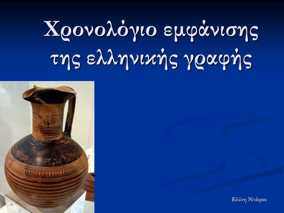 Χρονολόγιο εμφάνισης της ελληνικής γραφής Ελένη Ντάφου