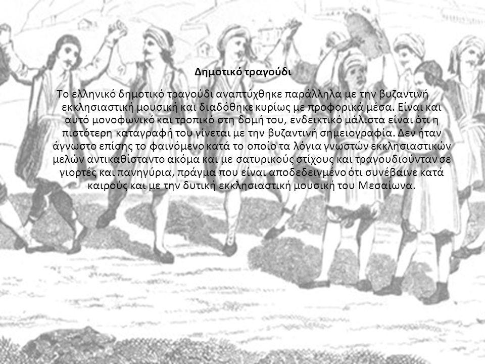 Δημοτικό τραγούδι Το ελληνικό δημοτικό τραγούδι αναπτύχθηκε παράλληλα με την βυζαντινή εκκλησιαστική μουσική και διαδόθηκε κυρίως με προφορικά μέσα.