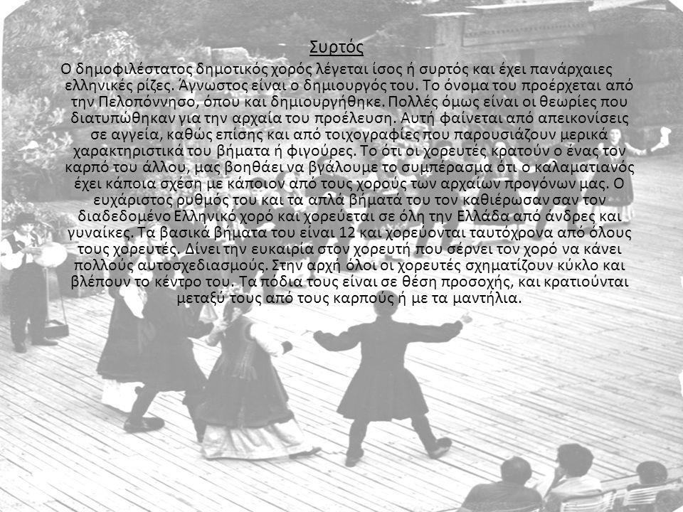 Συρτός Ο δημοφιλέστατος δημοτικός χορός λέγεται ίσος ή συρτός και έχει πανάρχαιες ελληνικές ρίζες.