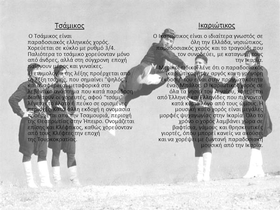 Τσάμικος Ο Τσάμικος είναι παραδοσιακός ελληνικός χορός.