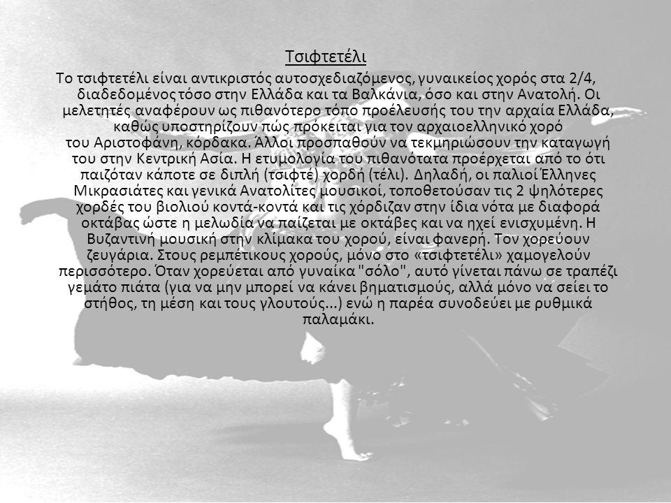 Τσιφτετέλι Το τσιφτετέλι είναι αντικριστός αυτοσχεδιαζόμενος, γυναικείος χορός στα 2/4, διαδεδομένος τόσο στην Ελλάδα και τα Βαλκάνια, όσο και στην Ανατολή.