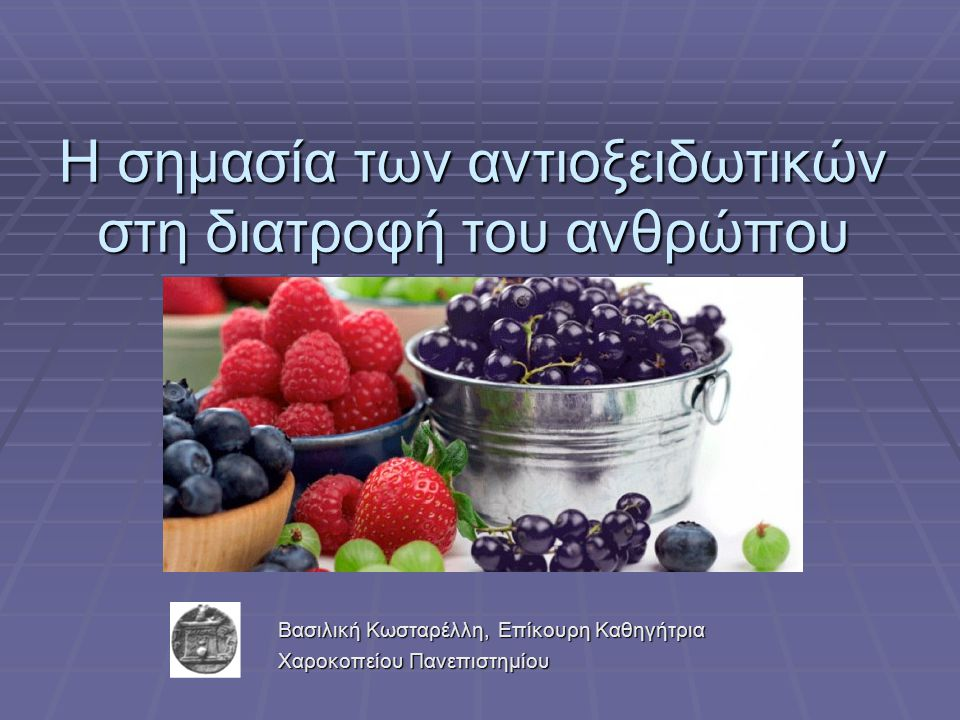 Η Μεσογειακή διατροφή σχετίζεται με τη μακροβιότητα  Μικρότερη θνησιμότητα από:  Καρδιαγγειακά  Διάφορες μορφές καρκίνου και γενική θνησιμότητα.