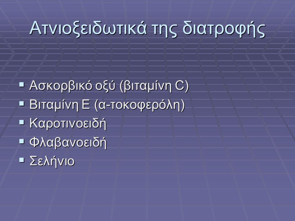 Ατνιοξειδωτικά της διατροφής  Ασκορβικό οξύ (βιταμίνη C)  Βιταμίνη Ε (α-τοκοφερόλη)  Καροτινοειδή  Φλαβανοειδή  Σελήνιο