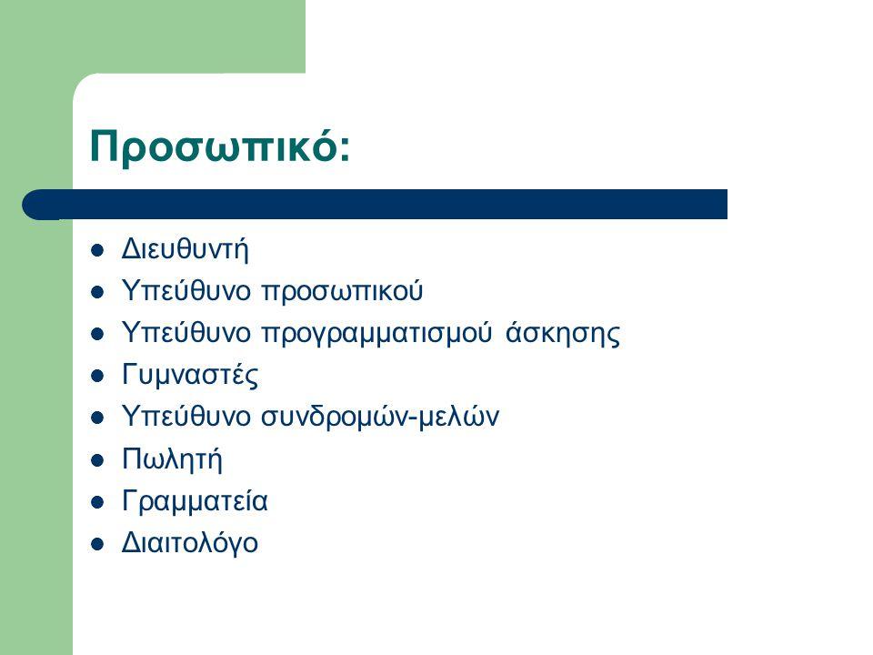 Προσωπικό: Διευθυντή Υπεύθυνο προσωπικού Υπεύθυνο προγραμματισμού άσκησης Γυμναστές Υπεύθυνο συνδρομών-μελών Πωλητή Γραμματεία Διαιτολόγο