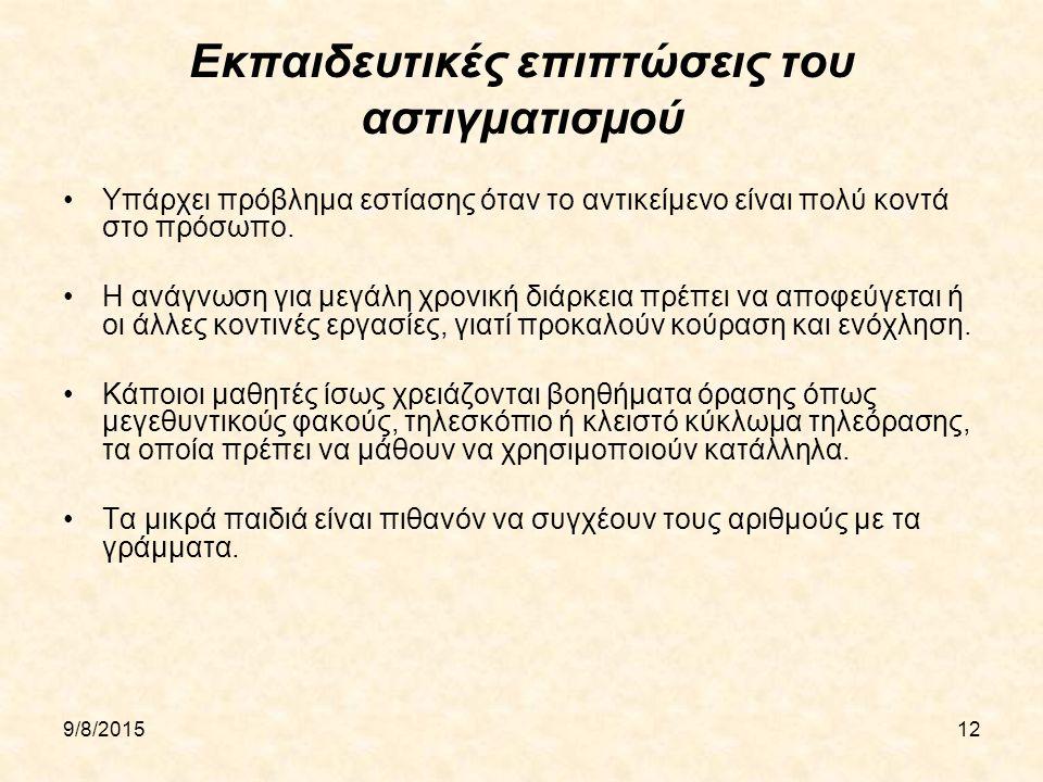 9/8/201512 Εκπαιδευτικές επιπτώσεις του αστιγματισμού Υπάρχει πρόβλημα εστίασης όταν το αντικείμενο είναι πολύ κοντά στο πρόσωπο. Η ανάγνωση για μεγάλ