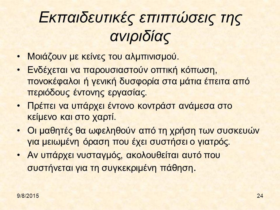 9/8/201524 Εκπαιδευτικές επιπτώσεις της ανιριδίας Μοιάζουν με κείνες του αλμπινισμού. Ενδέχεται να παρουσιαστούν οπτική κόπωση, πονοκέφαλοι ή γενική δ
