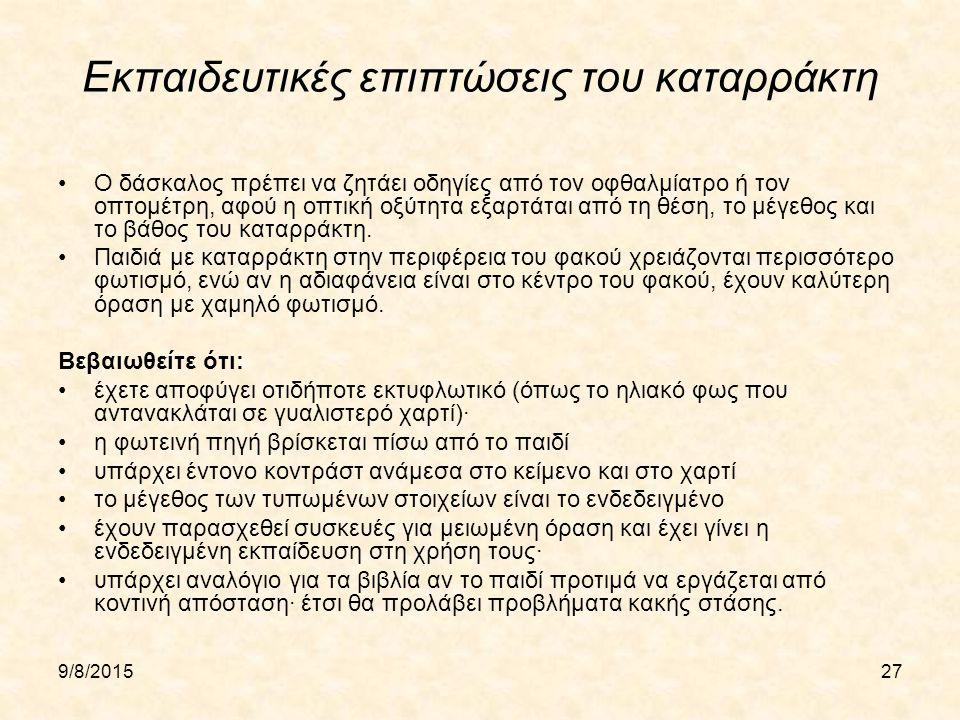 9/8/201527 Εκπαιδευτικές επιπτώσεις του καταρράκτη Ο δάσκαλος πρέπει να ζητάει οδηγίες από τον οφθαλμίατρο ή τον οπτομέτρη, αφού η οπτική οξύτητα εξαρ