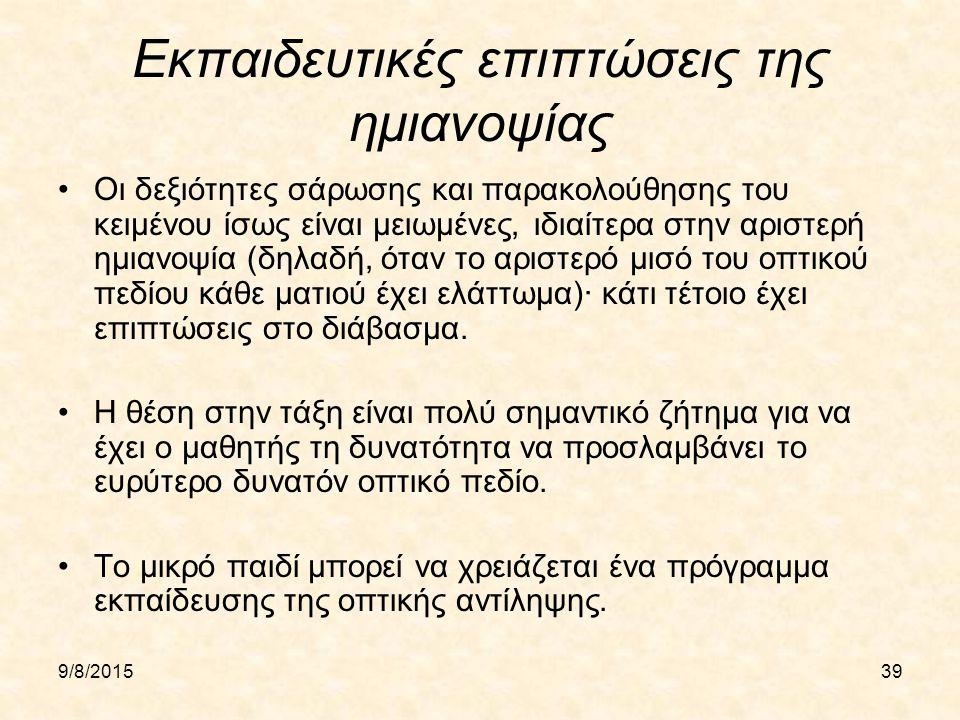 9/8/201539 Εκπαιδευτικές επιπτώσεις της ημιανοψίας Οι δεξιότητες σάρωσης και παρακολούθησης του κειμένου ίσως είναι μειωμένες, ιδιαίτερα στην αριστερή