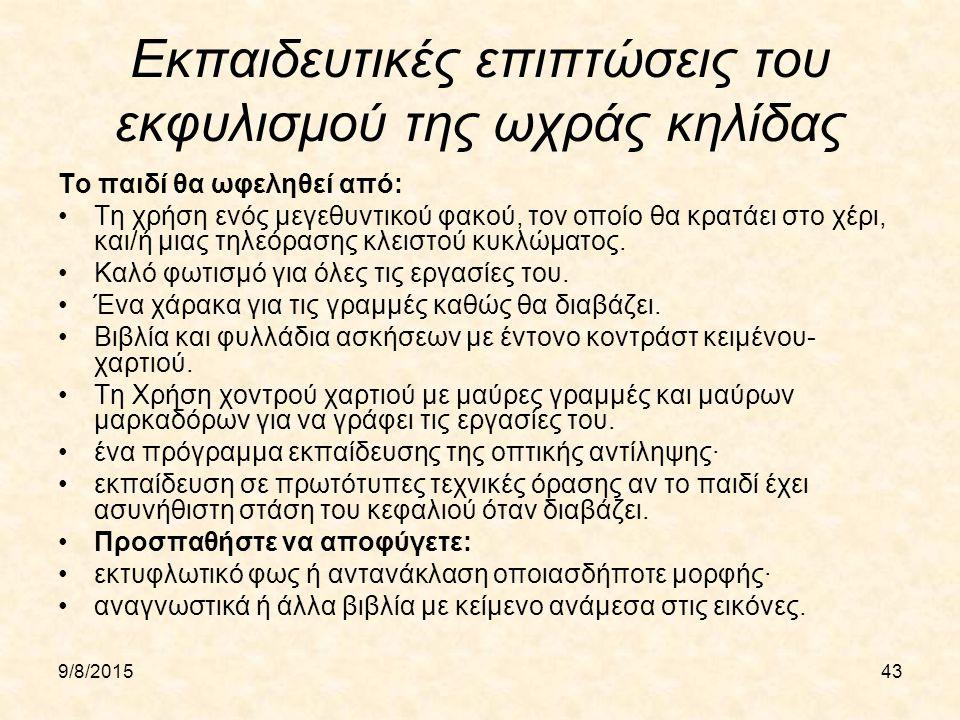 9/8/201543 Εκπαιδευτικές επιπτώσεις του εκφυλισμού της ωχράς κηλίδας Το παιδί θα ωφεληθεί από: Τη χρήση ενός μεγεθυντικού φακού, τον οποίο θα κρατάει