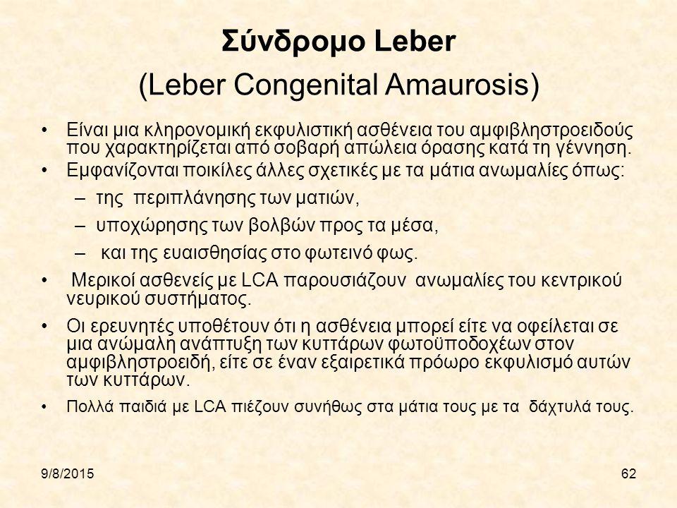 9/8/201562 Σύνδρομο Leber (Leber Congenital Amaurosis) Είναι μια κληρονομική εκφυλιστική ασθένεια του αμφιβληστροειδούς που χαρακτηρίζεται από σοβαρή