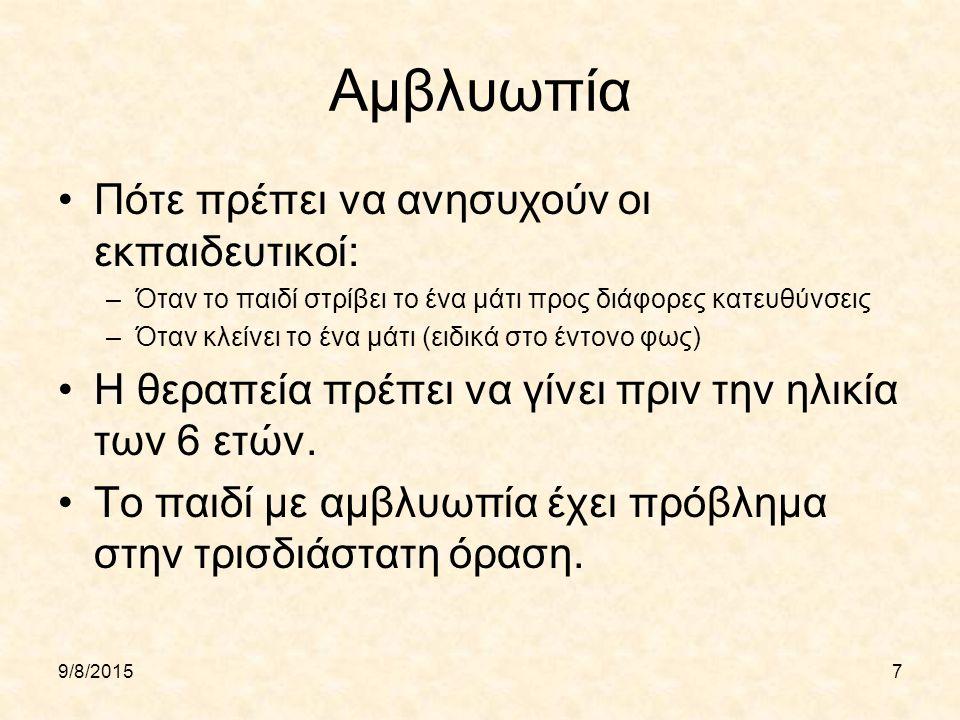 9/8/201518 Αλμπινισμός