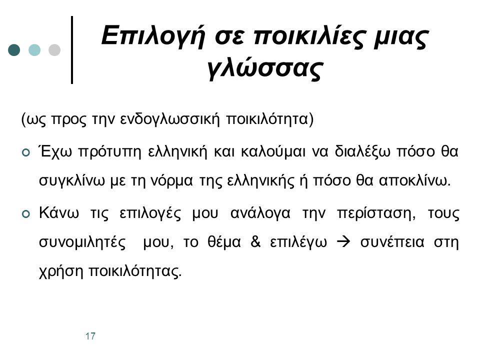 Επιλογή σε ποικιλίες μιας γλώσσας (ως προς την ενδογλωσσική ποικιλότητα) Έχω πρότυπη ελληνική και καλούμαι να διαλέξω πόσο θα συγκλίνω με τη νόρμα της ελληνικής ή πόσο θα αποκλίνω.