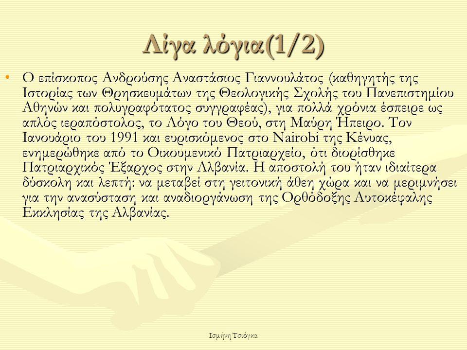 Ισμήνη Τσιόγκα Λίγα λόγια(1/2) Ο επίσκοπος Ανδρούσης Αναστάσιος Γιαννουλάτος (καθηγητής της Ιστορίας των Θρησκευμάτων της Θεολογικής Σχολής του Πανεπι