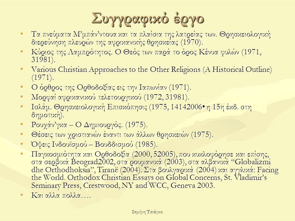 Ισμήνη Τσιόγκα Συγγραφικό έργο Τα πνεύματα M'μπάν'ντουα και τα πλαίσια της λατρείας των. Θρησκειολογική διερεύνηση πλευρών της αφρικανικής θρησκείας (