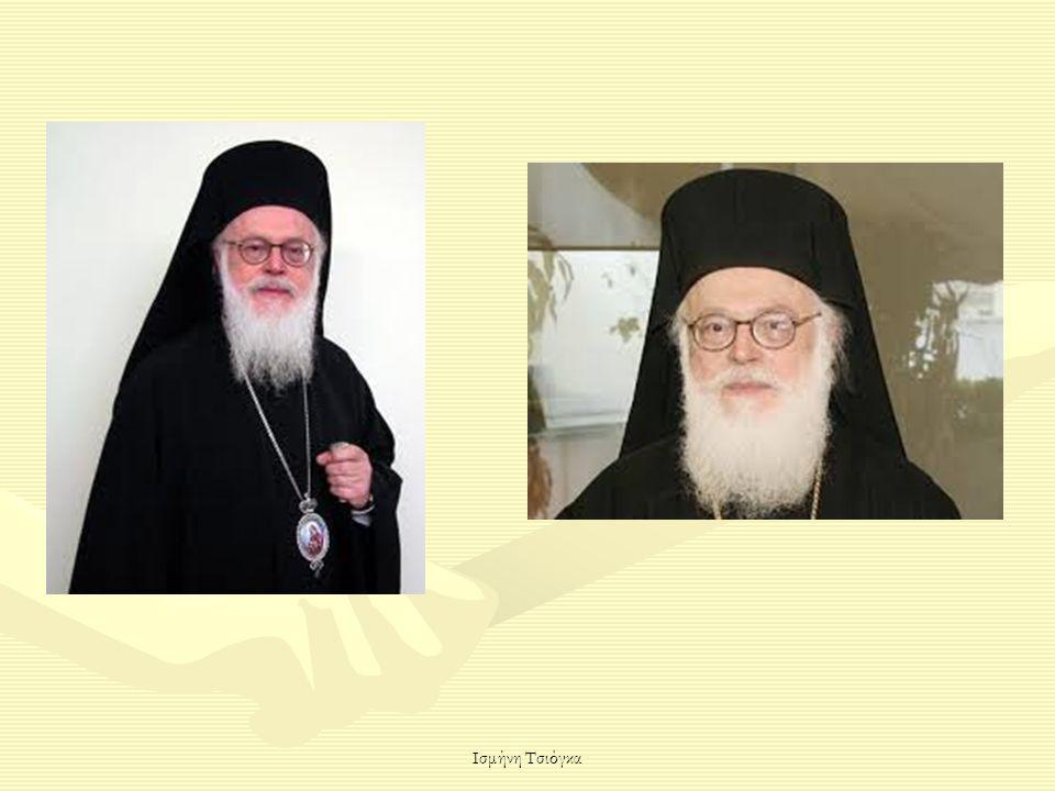 Ισμήνη Τσιόγκα