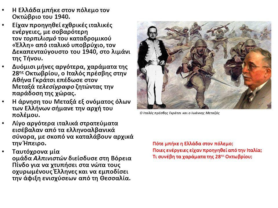 Όμως ο ελληνικός στρατός αμύνθηκε με επιτυχία, ενώ οι Ιταλοί Αλπινιστές εξουδετερώθηκαν στις χιονισμένες χαράδρες του Σμόλικα.