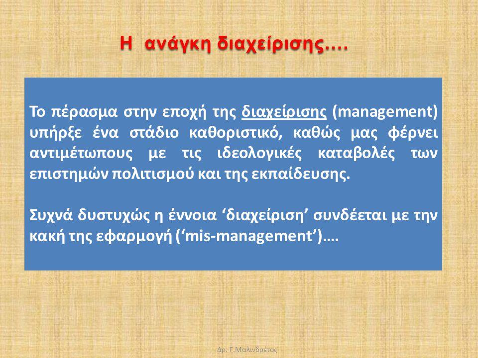 Δρ. Γ.Μαλινδρέτος Το πέρασμα στην εποχή της διαχείρισης (management) υπήρξε ένα στάδιο καθοριστικό, καθώς μας φέρνει αντιμέτωπους με τις ιδεολογικές κ