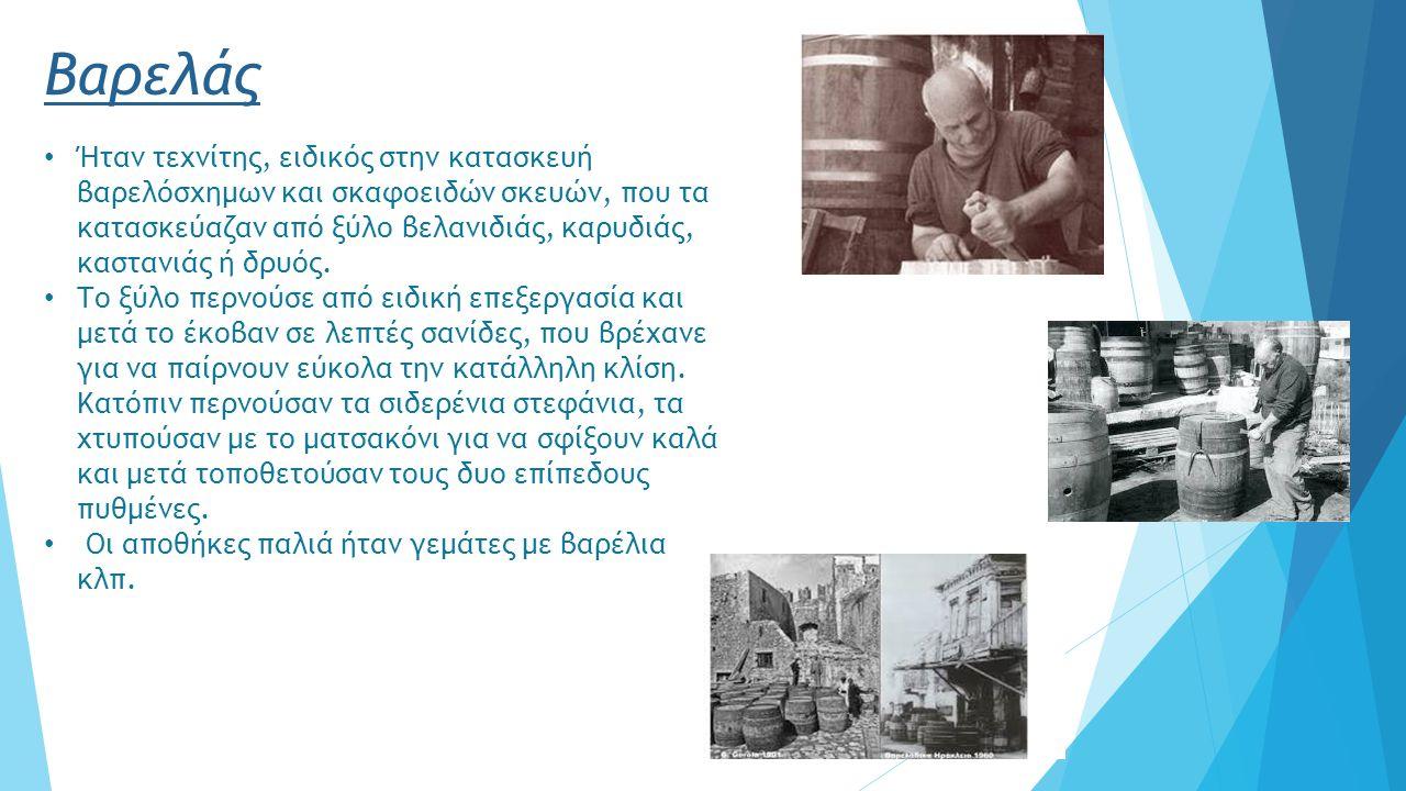 Βαρελάς Ήταν τεχνίτης, ειδικός στην κατασκευή βαρελόσχημων και σκαφοειδών σκευών, που τα κατασκεύαζαν από ξύλο βελανιδιάς, καρυδιάς, καστανιάς ή δρυός.