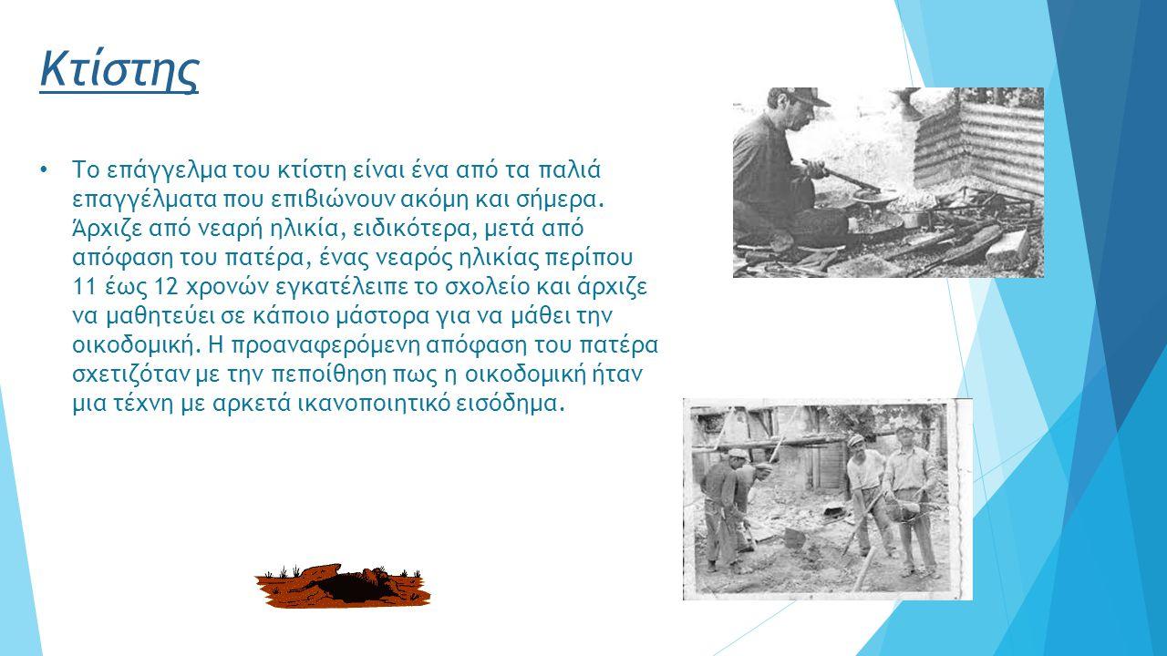 Παρπέρης (κουρέας) Οι παρπέρηδες στα χωριά, ήταν κυρίως πλανόδιοι και προσέφεραν συνήθως τις υπηρεσίες τους στα καφενεία. Αναλάμβαναν όχι μόνο το κούρ