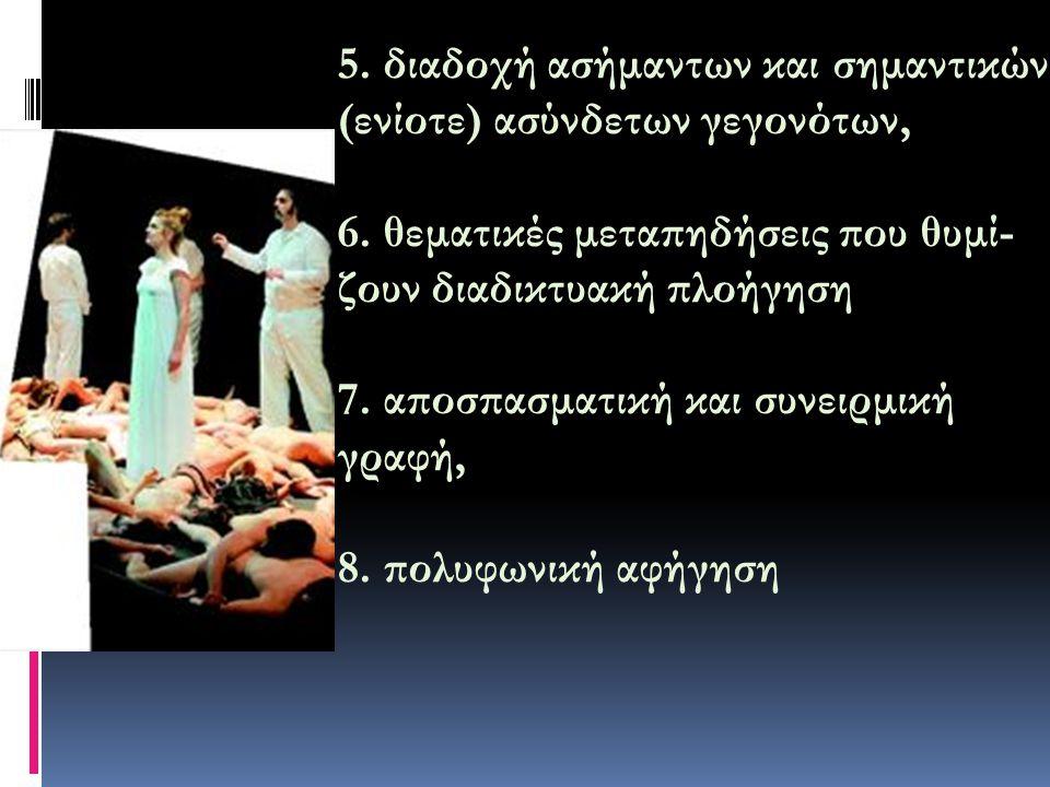 5.διαδοχή ασήμαντων και σημαντικών (ενίοτε) ασύνδετων γεγονότων, 6.