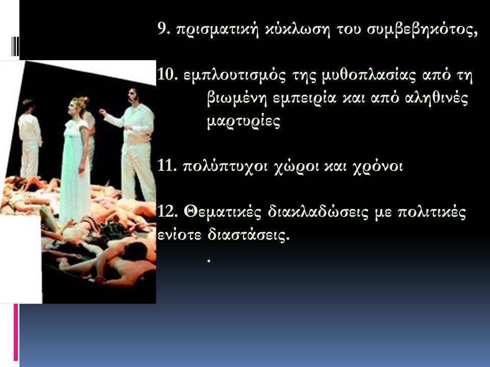 9. πρισματική κύκλωση του συμβεβηκότος, 10. εμπλουτισμός της μυθοπλασίας από τη βιωμένη εμπειρία και από αληθινές μαρτυρίες 11. πολύπτυχοι χώροι και χ