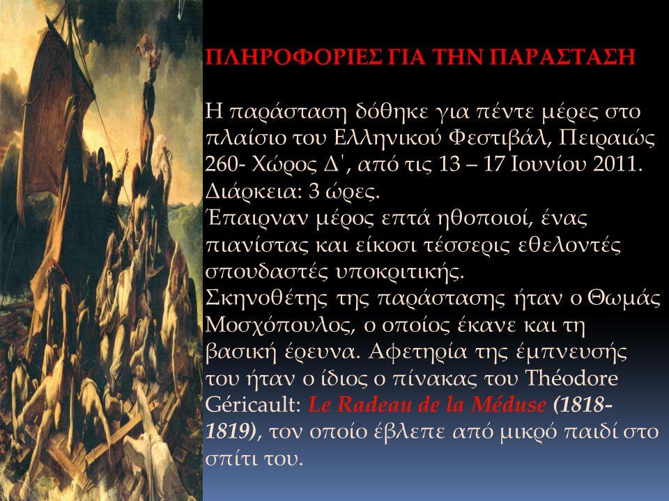 ΠΛΗΡΟΦΟΡΙΕΣ ΓΙΑ ΤΗΝ ΠΑΡΑΣΤΑΣΗ Η παράσταση δόθηκε για πέντε μέρες στο πλαίσιο του Ελληνικού Φεστιβάλ, Πειραιώς 260- Χώρος Δ΄, από τις 13 – 17 Ιουνίου 2