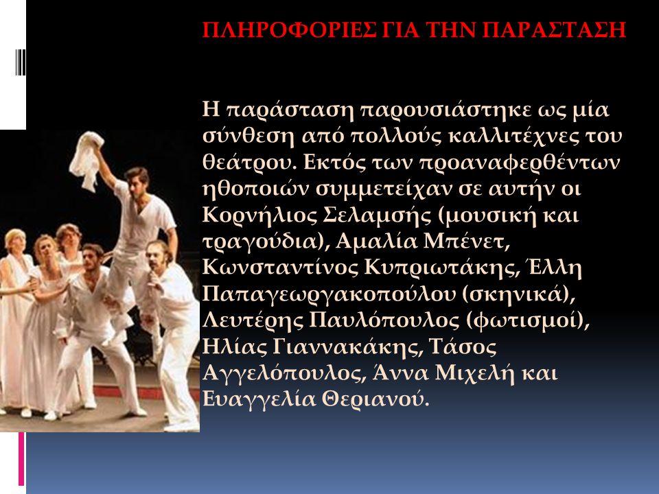 ΠΛΗΡΟΦΟΡΙΕΣ ΓΙΑ ΤΗΝ ΠΑΡΑΣΤΑΣΗ Η παράσταση παρουσιάστηκε ως μία σύνθεση από πολλούς καλλιτέχνες του θεάτρου.