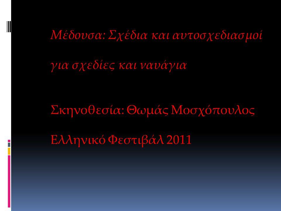 Μέδουσα: Σχέδια και αυτοσχεδιασμοί για σχεδίες και ναυάγια Σκηνοθεσία: Θωμάς Μοσχόπουλος Ελληνικό Φεστιβάλ 2011