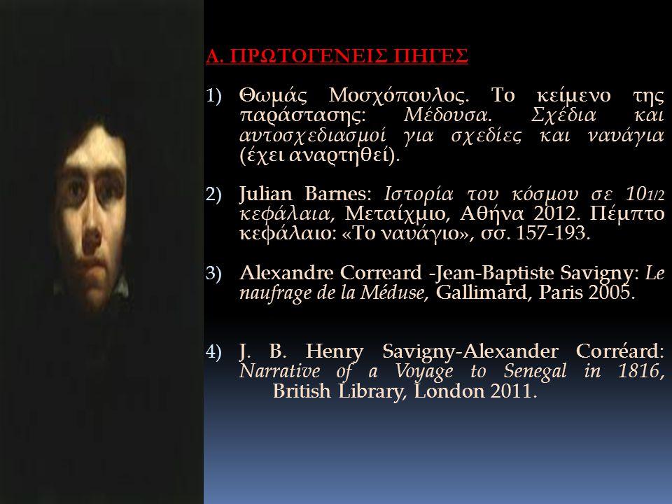 Α. ΠΡΩΤΟΓΕΝΕΙΣ ΠΗΓΕΣ 1) Θωμάς Μοσχόπουλος. Το κείμενο της παράστασης: Μέδουσα. Σχέδια και αυτοσχεδιασμοί για σχεδίες και ναυάγια (έχει αναρτηθεί). 2)
