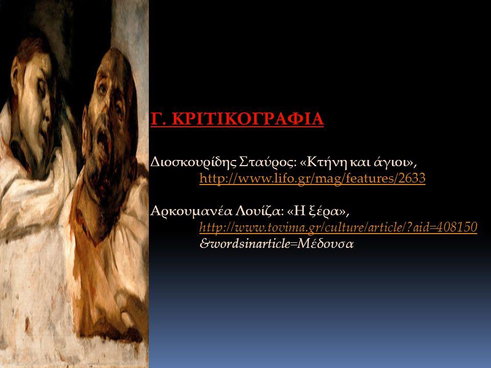 Γ. ΚΡΙΤΙΚΟΓΡΑΦΙΑ Διοσκουρίδης Σταύρος: «Κτήνη και άγιοι», http://www.lifo.gr/mag/features/2633 http://www.lifo.gr/mag/features/2633 Αρκουμανέα Λουίζα: