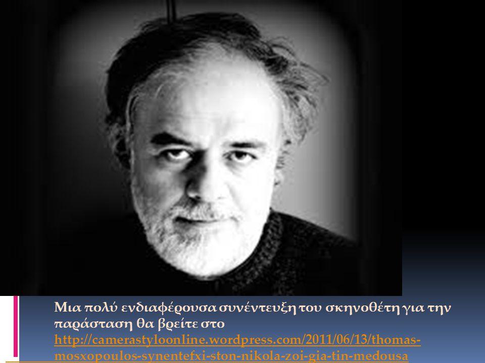 Μια πολύ ενδιαφέρουσα συνέντευξη του σκηνοθέτη για την παράσταση θα βρείτε στο http://camerastyloonline.wordpress.com/2011/06/13/thomas- mosxopoulos-s