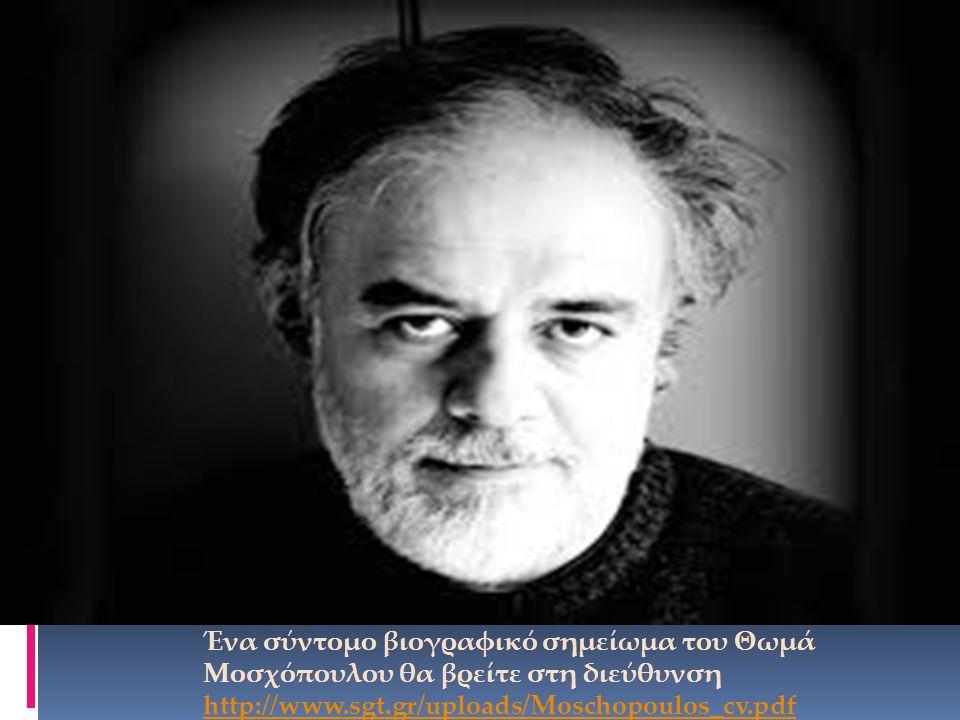 Ένα σύντομο βιογραφικό σημείωμα του Θωμά Μοσχόπουλου θα βρείτε στη διεύθυνση http://www.sgt.gr/uploads/Moschopoulos_cv.pdf http://www.sgt.gr/uploads/Moschopoulos_cv.pdf