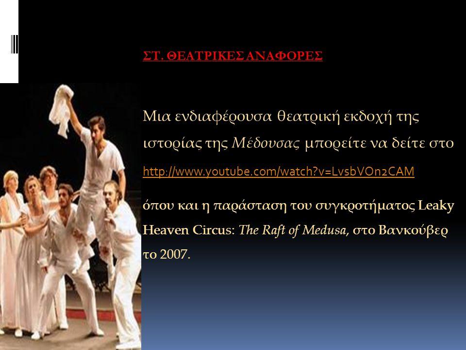 ΣΤ. ΘΕΑΤΡΙΚΕΣ ΑΝΑΦΟΡΕΣ Μια ενδιαφέρουσα θεατρική εκδοχή της ιστορίας της Μέδουσας μπορείτε να δείτε στο http://www.youtube.com/watch?v=LvsbVOn2CAM όπο
