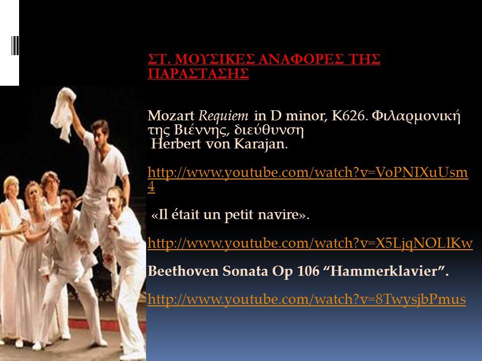 ΣΤ. ΜΟΥΣΙΚΕΣ ΑΝΑΦΟΡΕΣ ΤΗΣ ΠΑΡΑΣΤΑΣΗΣ Mozart Requiem in D minor, K626. Φιλαρμονική της Βιέννης, διεύθυνση Herbert von Karajan. http://www.youtube.com/w