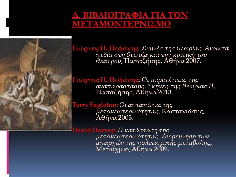 Δ. ΒΙΒΛΙΟΓΡΑΦΙΑ ΓΙΑ ΤΟΝ ΜΕΤΑΜΟΝΤΕΡΝΙΣΜΟ Γιώργος Π. Πεφάνης: Σκηνές της θεωρίας. Ανοικτά πεδία στη θεωρία και την κριτική του θεάτρου, Παπαζήσης, Αθήνα