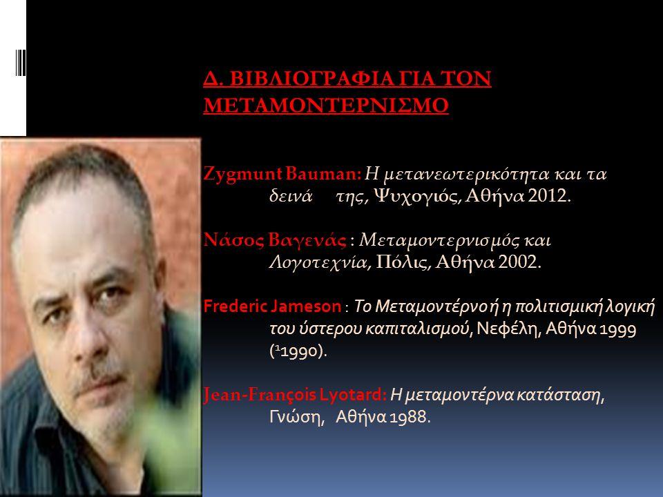 Δ. ΒΙΒΛΙΟΓΡΑΦΙΑ ΓΙΑ ΤΟΝ ΜΕΤΑΜΟΝΤΕΡΝΙΣΜΟ Zygmunt Bauman: Η μετανεωτερικότητα και τα δεινάτης, Ψυχογιός, Αθήνα 2012. Νάσος Βαγενάς : Μεταμοντερνισμός κα