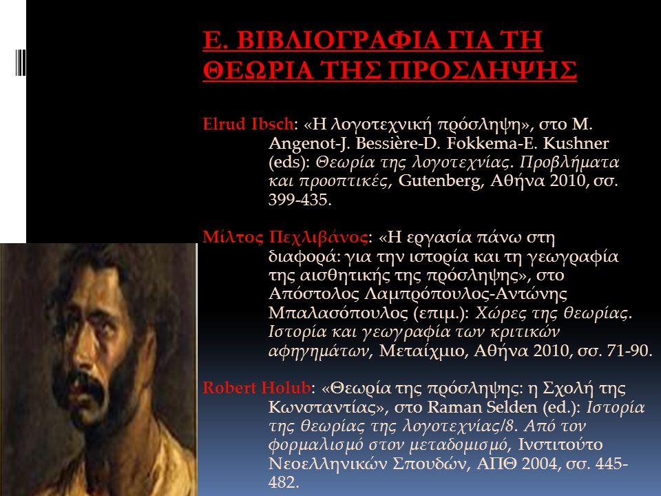 Ε.ΒΙΒΛΙΟΓΡΑΦΙΑ ΓΙΑ ΤΗ ΘΕΩΡΙΑ ΤΗΣ ΠΡΟΣΛΗΨΗΣ Elrud Ibsch: «Η λογοτεχνική πρόσληψη», στο M.