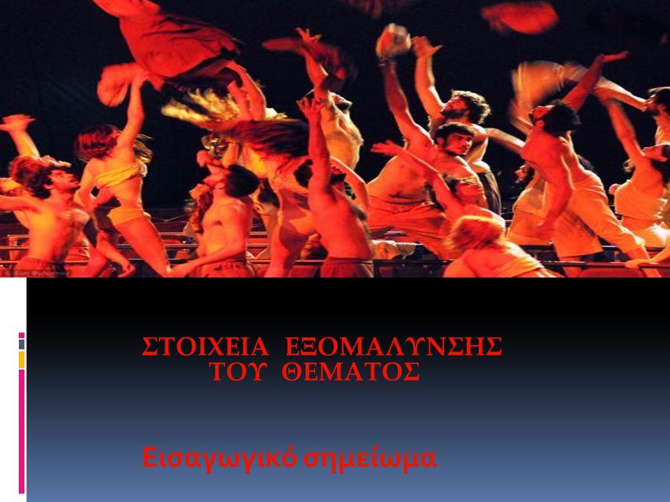 ΠΛΗΡΟΦΟΡΙΕΣ ΓΙΑ ΤΗΝ ΠΑΡΑΣΤΑΣΗ Οι ηθοποιοί που έλαβαν μέρος ήταν: Άννα Μάσχα, Αργύρης Ξάφης, Μαρία Σκουλά, Κώστας Μπερικόπουλος, Θάνος Τοκάκης, Δημήτρης Νασιούλας και Άννα Καλαϊτζίδου.