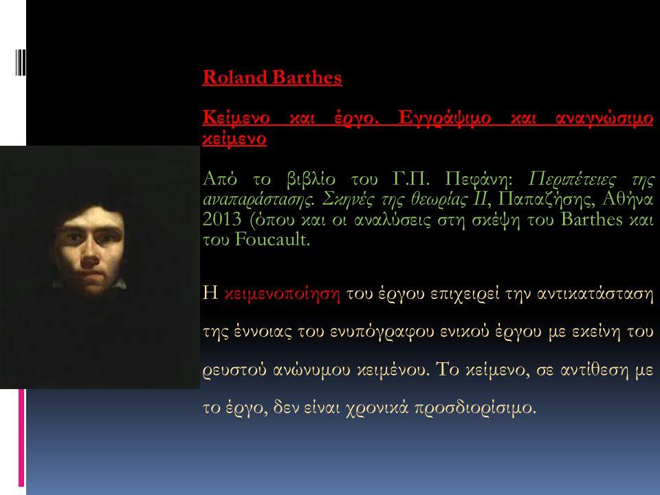 Roland Barthes Κείμενο και έργο. Εγγράψιμο και αναγνώσιμο κείμενο Από το βιβλίο του Γ.Π. Πεφάνη: Περιπέτειες της αναπαράστασης. Σκηνές της θεωρίας ΙΙ,