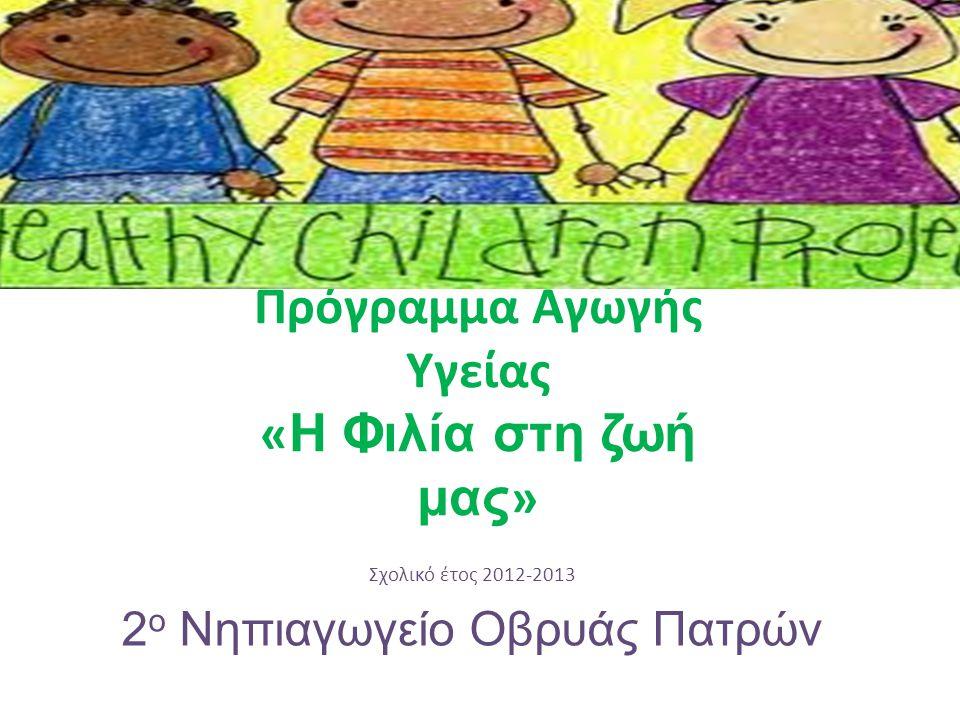 Πρόγραμμα Αγωγής Υγείας « Η Φιλία στη ζωή μας » Σχολικό έτος 2012-2013 2 ο Νηπιαγωγείο Οβρυάς Πατρών