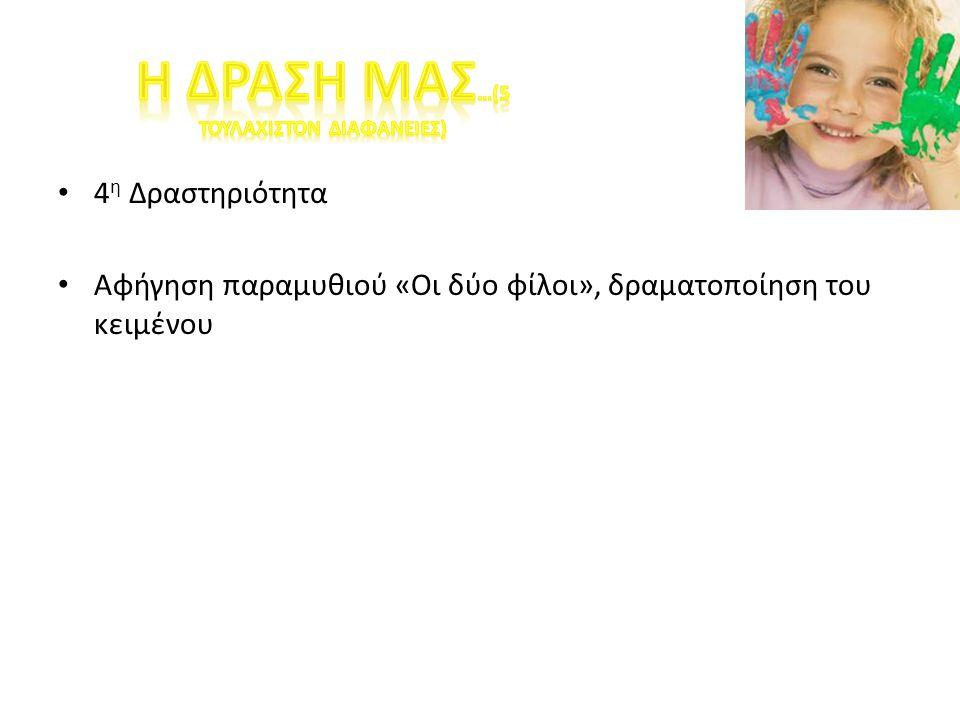 4 η Δραστηριότητα Αφήγηση παραμυθιού «Οι δύο φίλοι», δραματοποίηση του κειμένου