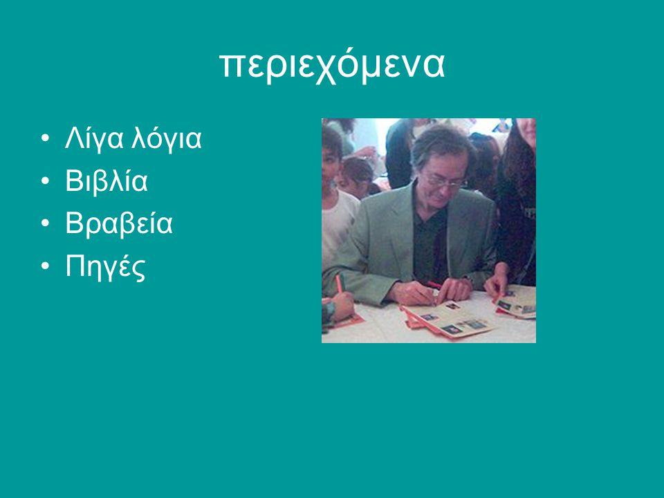 Λίγα λόγια Ο Ευγένιος Τριβιζάς γεννήθηκε & μεγάλωσε στην Αθήνα το 1946.